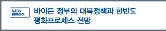 'NARS 현안분석 206호' - 바이든 정부의 대북정책과 한반도 평화프로세스 전망
