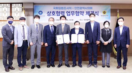 국회입법조사처-인천광역시 업무협약(MOU) 체결 사진